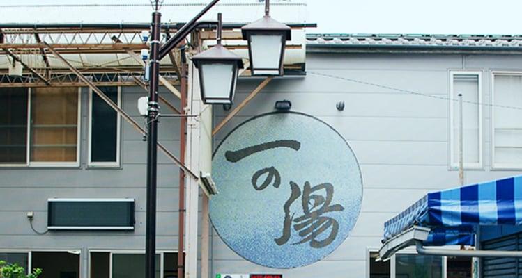 https://ichino-yu.jp/images/service_01.jpg
